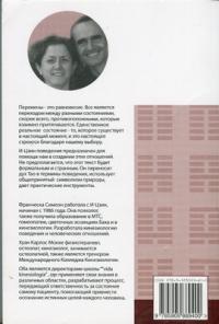 """Комплект книга """"И-Цзин поведения"""" Ф. Симеон и Х.К. Монхе и карты И-Цзин"""