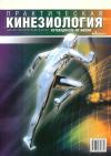 Практическая кинезиология 2(05)2015