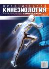 Практическая кинезиология 3(03)2014
