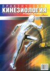 Практическая кинезиология 3(06)2015