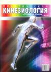 Практическая кинезиология 4(07)2015